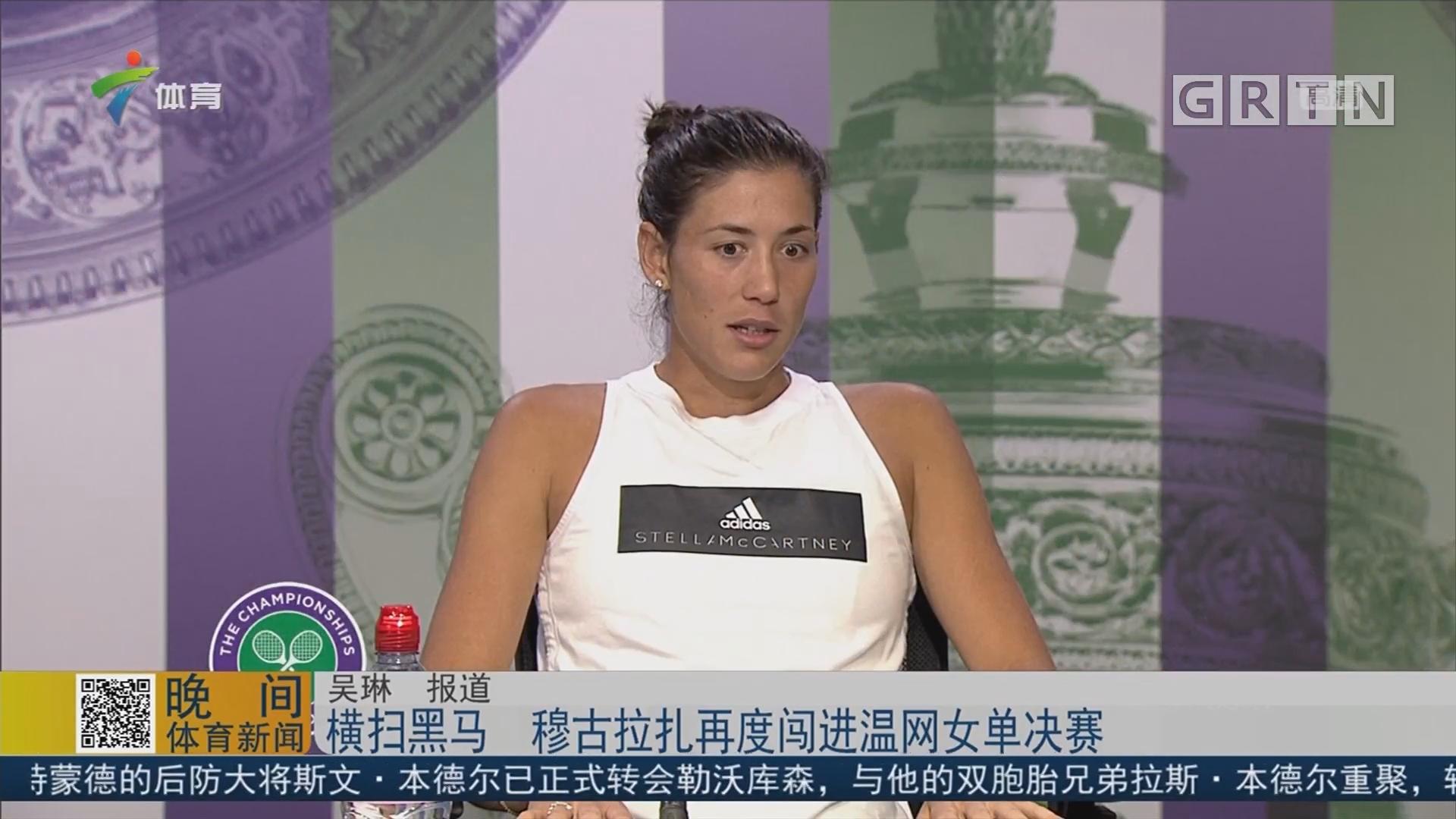 横扫黑马 穆古拉扎再度闯进温网女单决赛