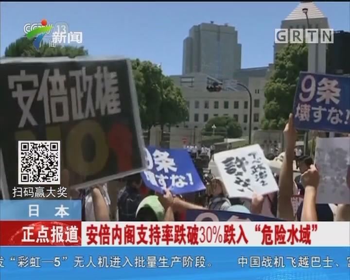"""日本:安倍内阁支持率跌破30% 跌入""""危险水域"""""""