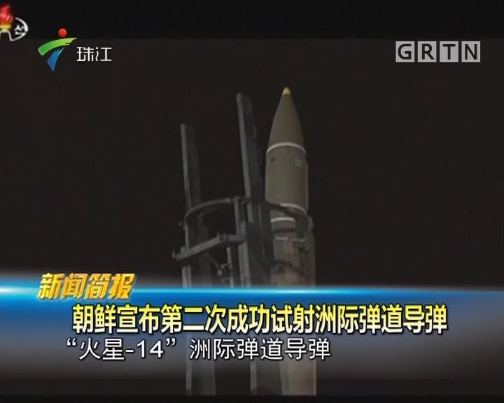 朝鲜宣布第二次成功试射洲际弹道导弹