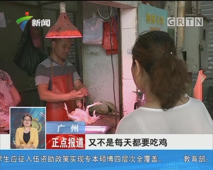 广州:活禽清场 档主担忧
