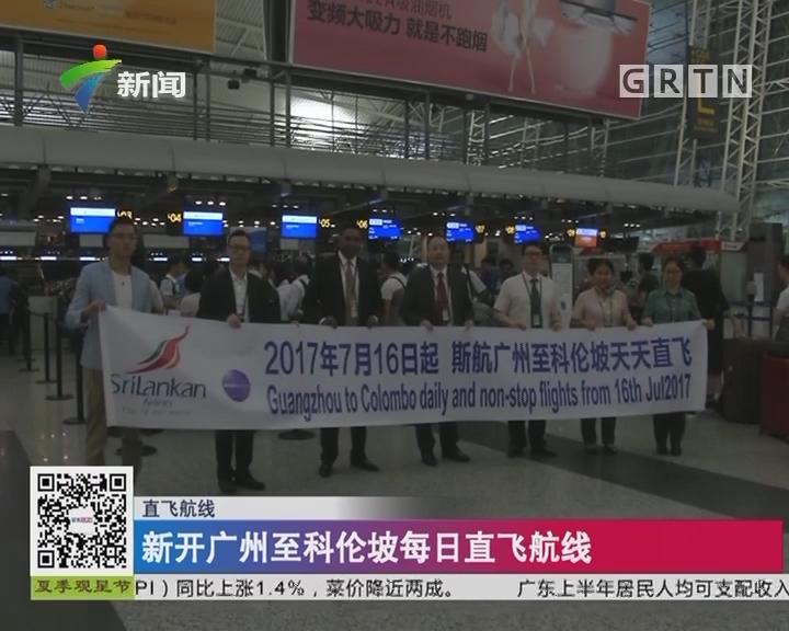 直飞航线:新开广州至科伦坡每日直飞航线