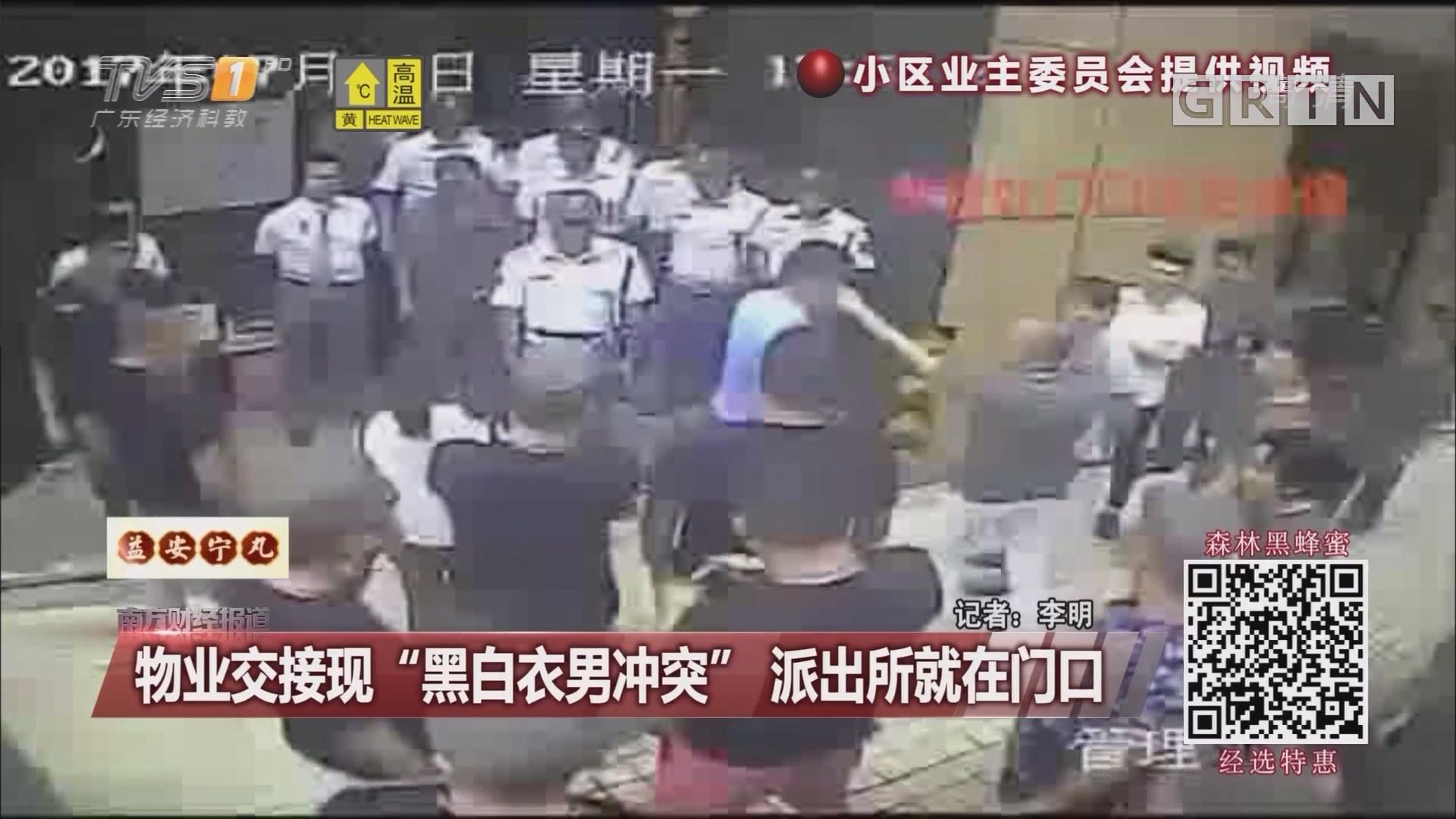 """物业交接现""""黑白衣男冲突"""" 派出所就在门口"""