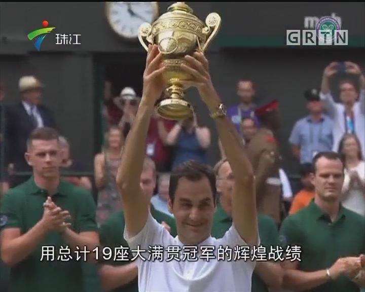 36岁不老!费德勒八夺温网男单冠军