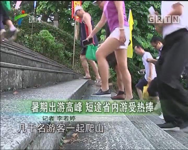 暑期出游高峰 短途省内游受热捧