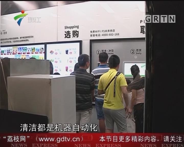 """广州:""""无人商店""""成风潮 安全隐患引重视"""