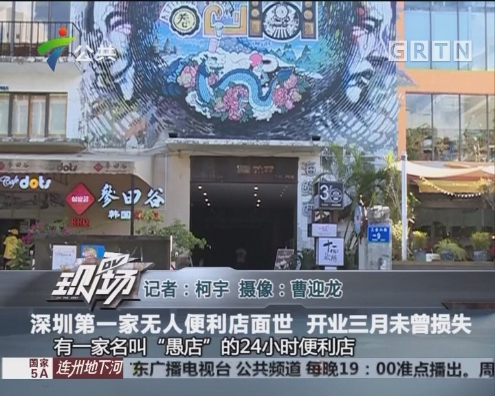 深圳第一家无人便利店面世 开业三月未曾损失