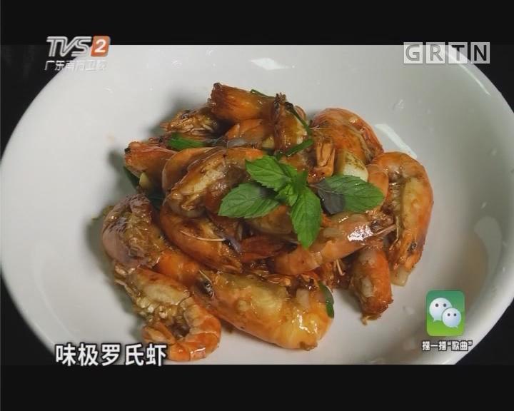 味极罗氏虾