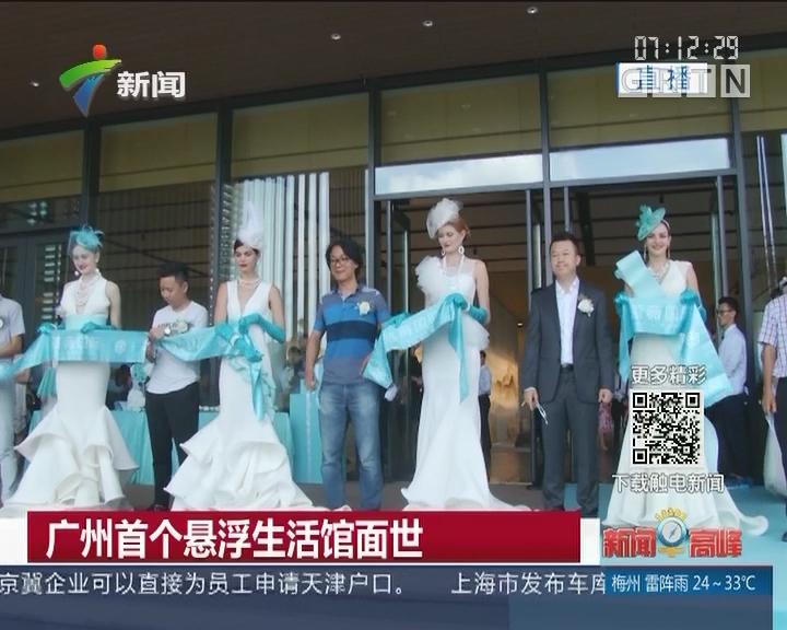 广州首个悬浮生活馆面世