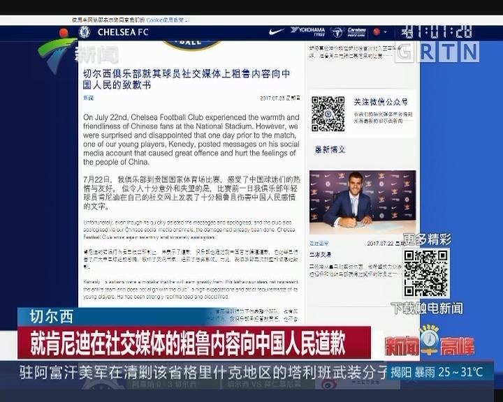切尔西:就肯尼迪在社交媒体的粗鲁内容向中国人民道歉
