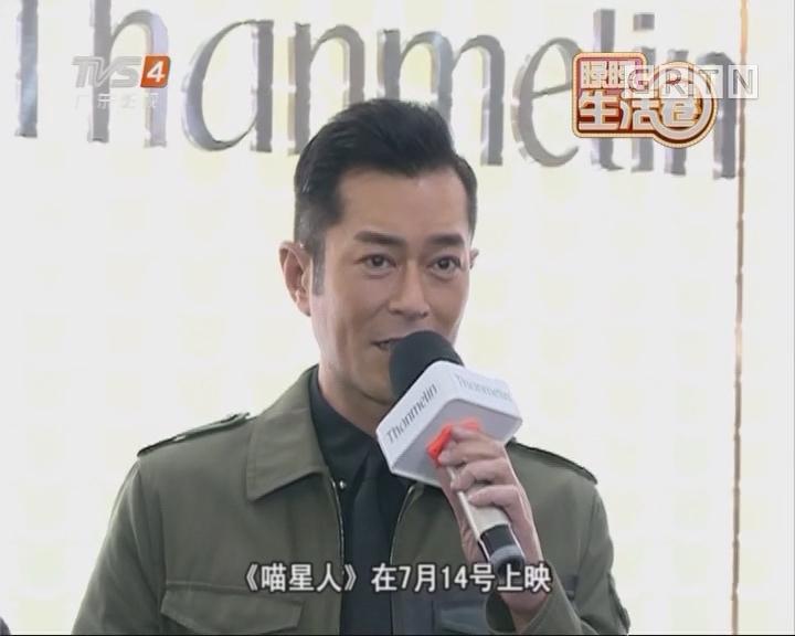 古天乐出席广州代言活动 用尽心思卖广告