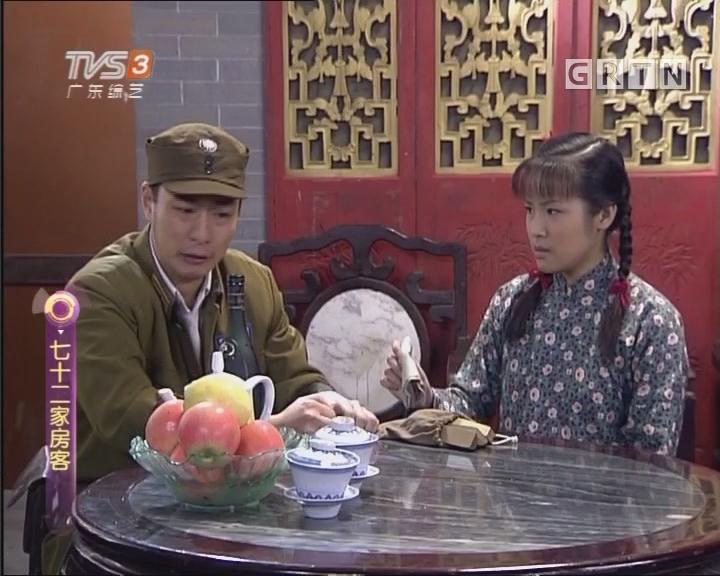 [2017-07-06]七十二家房客:惊心骗局(下)