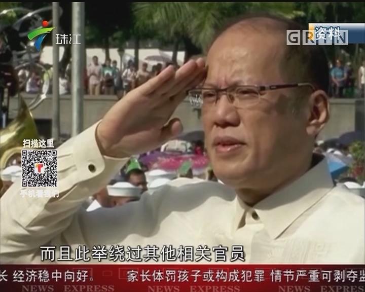 菲律宾前总统阿基诺三世受刑事指控