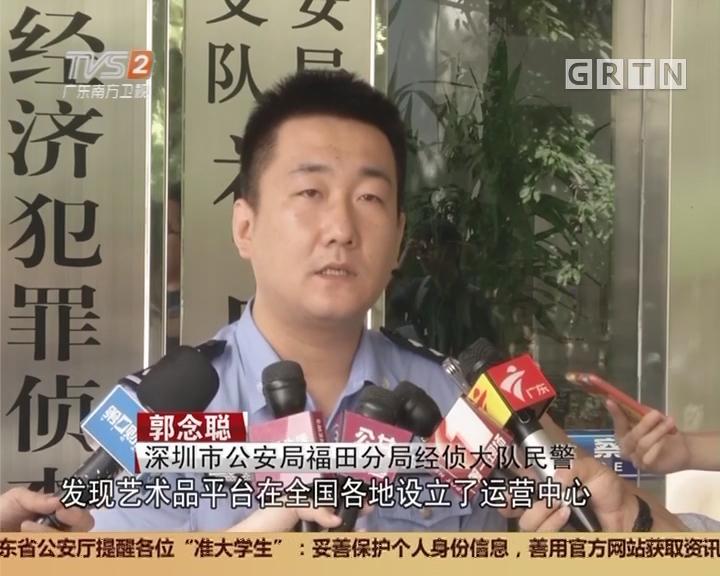 平安深圳:借艺术名义吸金 警方破非法集资团伙