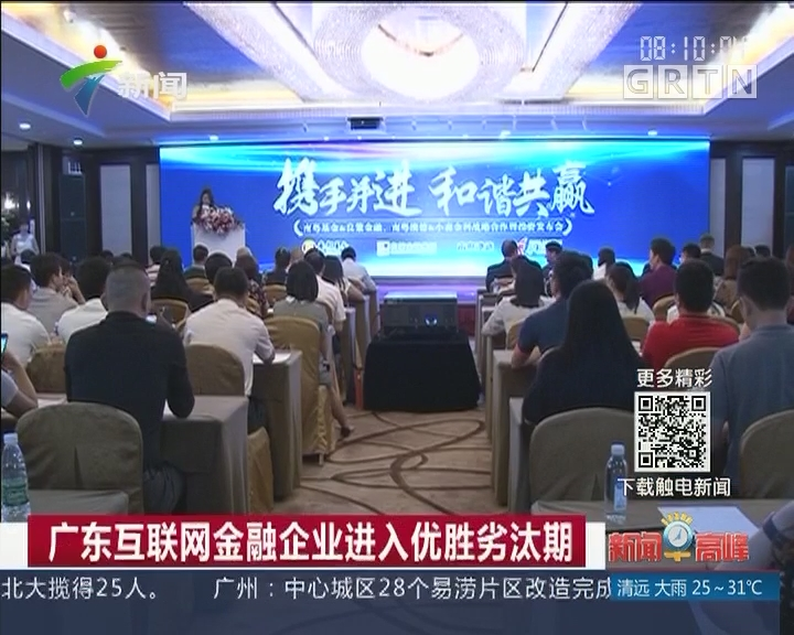 广东互联网金融企业进入优胜劣汰期