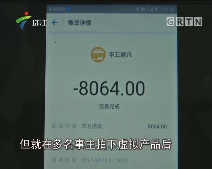 """肇庆:利用""""花呗套现""""诈骗 警方迅速破案"""