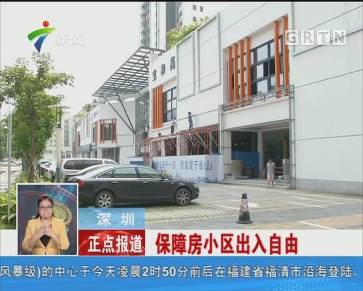 深圳:保障房小区出入自由