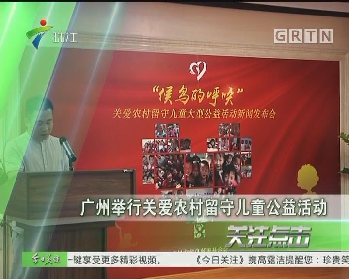 广州举行关爱农村留守儿童公益活动