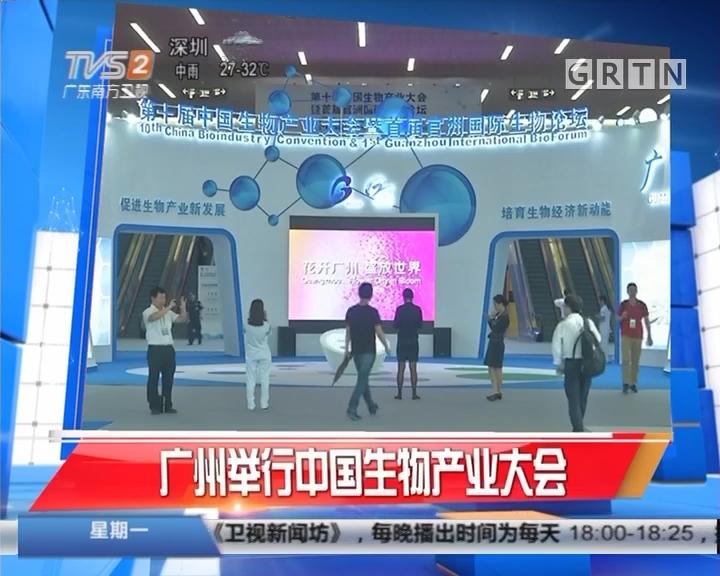 广州举行中国生物产业大会