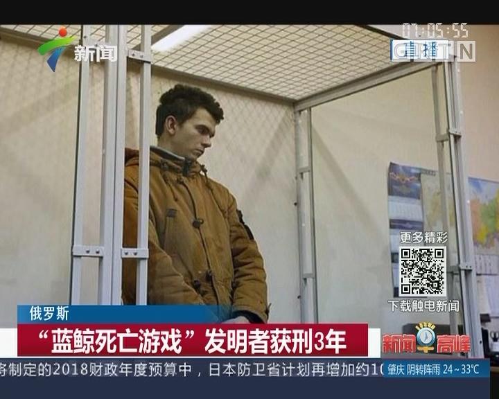 """俄罗斯:""""蓝鲸死亡游戏""""发明者获刑3年"""