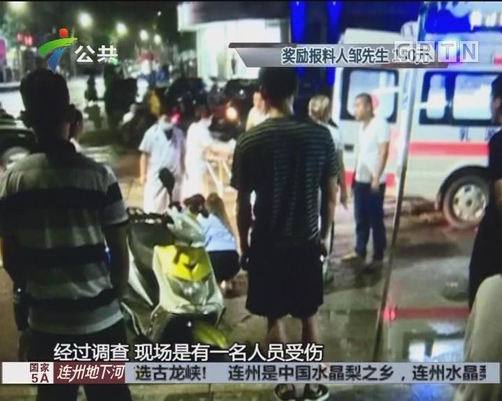 韶关:酒吧前多人斗殴 警方表示严厉打击
