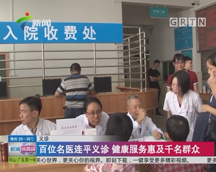 义诊:百位名医连平义诊 健康服务惠及千名群众
