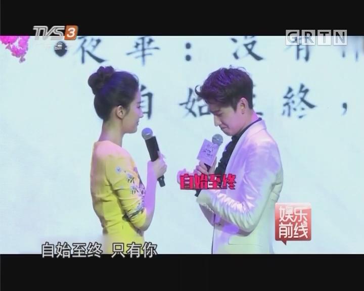 电影《三生三世十里桃花》上映在即 刘亦菲杨洋抛弃偶像包袱