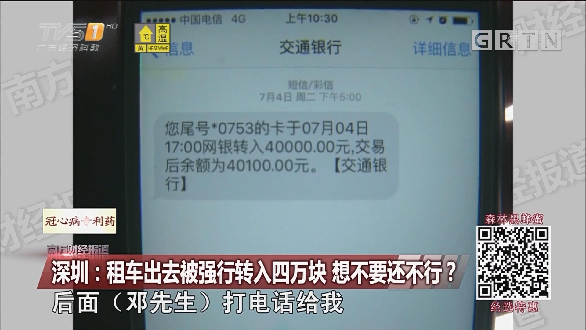 深圳:租车出去被强行转入四万块 想不要还不行?