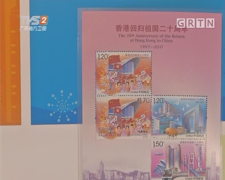 香港回归20周年纪念邮票发行:香港回归20周年纪念邮票今天发行