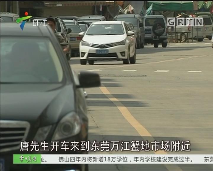 东莞:光天化日 数名劫匪竟公然抢车