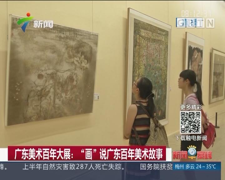 """广东美术百年大展:""""画""""说广东百年美术故事"""