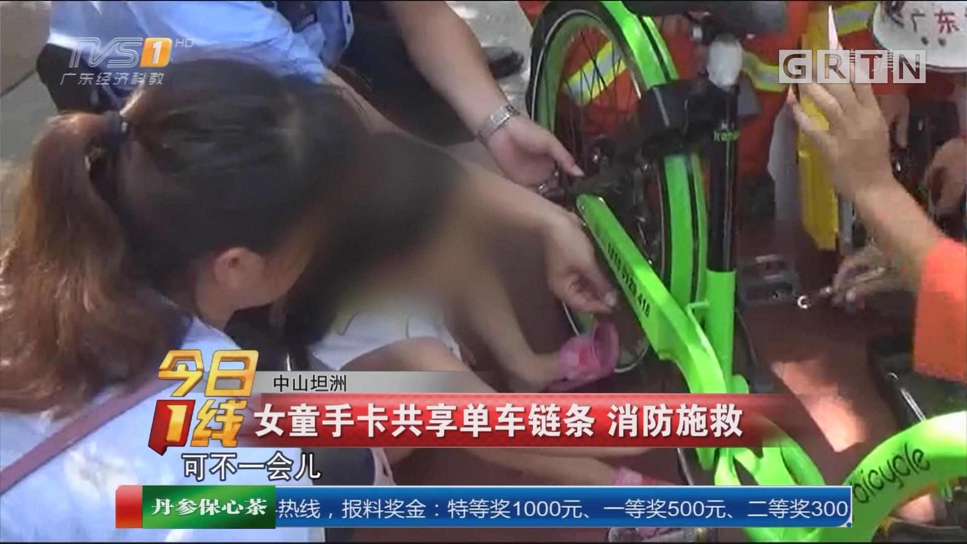 中山坦洲:女童手卡共享单车链条 消防施救