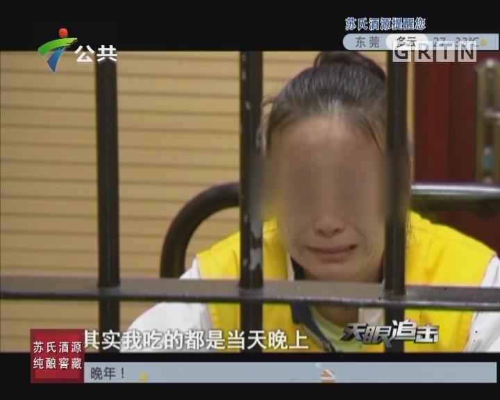 [2017-07-23]天眼追击:婆媳间的致命心结
