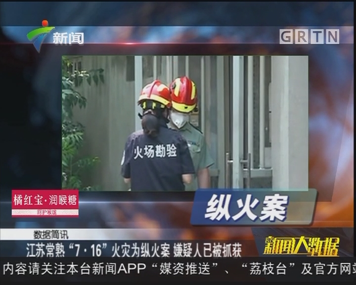 """江苏常熟""""7·16""""火灾为纵火案 嫌疑人已被抓获"""