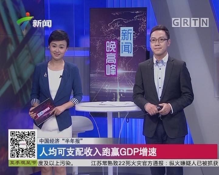 """中国经济""""半年报"""":人均可支配收入跑赢GDP增速"""