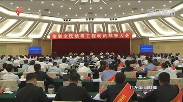 马兴瑞出席全省全民禁毒工程动员部署大会 进一步筑牢全民抵御毒品防线