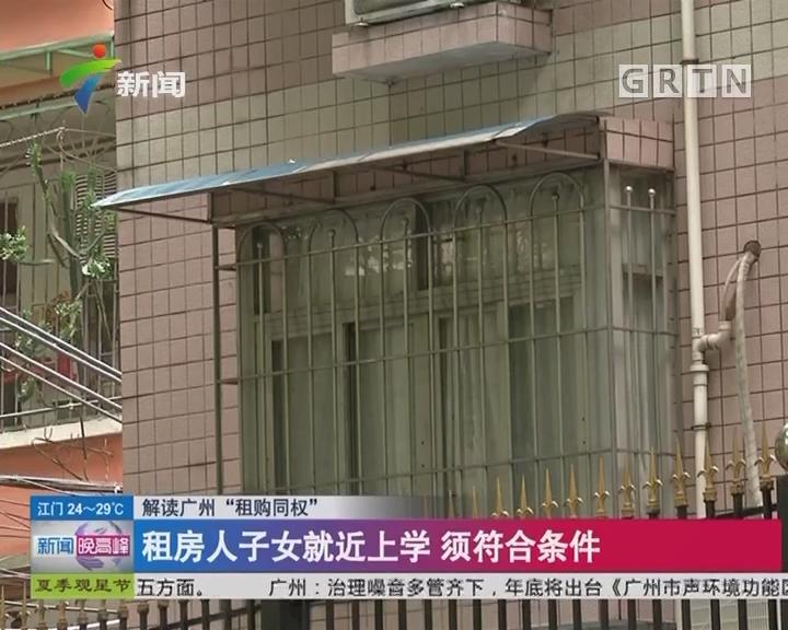 """解读广州""""租购同权"""":租房人子女就近上学 须符合条件"""