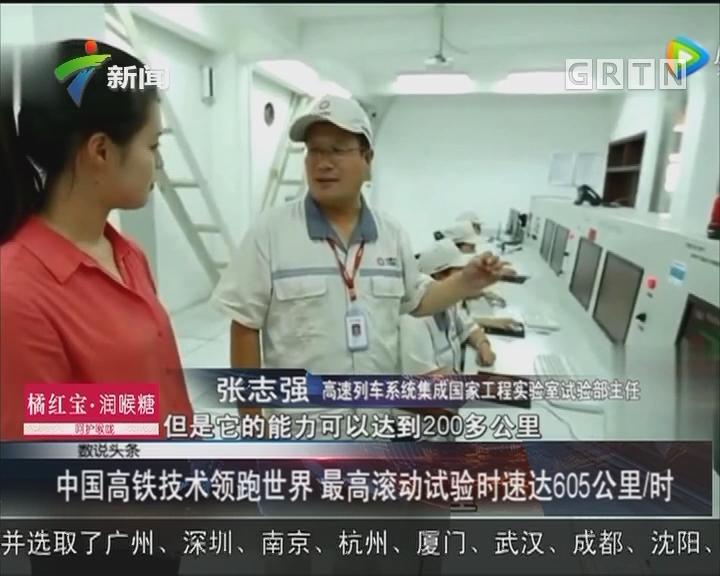 中国高铁技术领跑世界 最高滚动试验时速达605公里/时