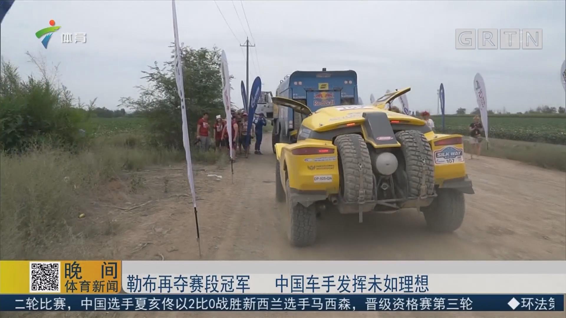 勒布再夺赛段冠军 中国车手发挥未如理想