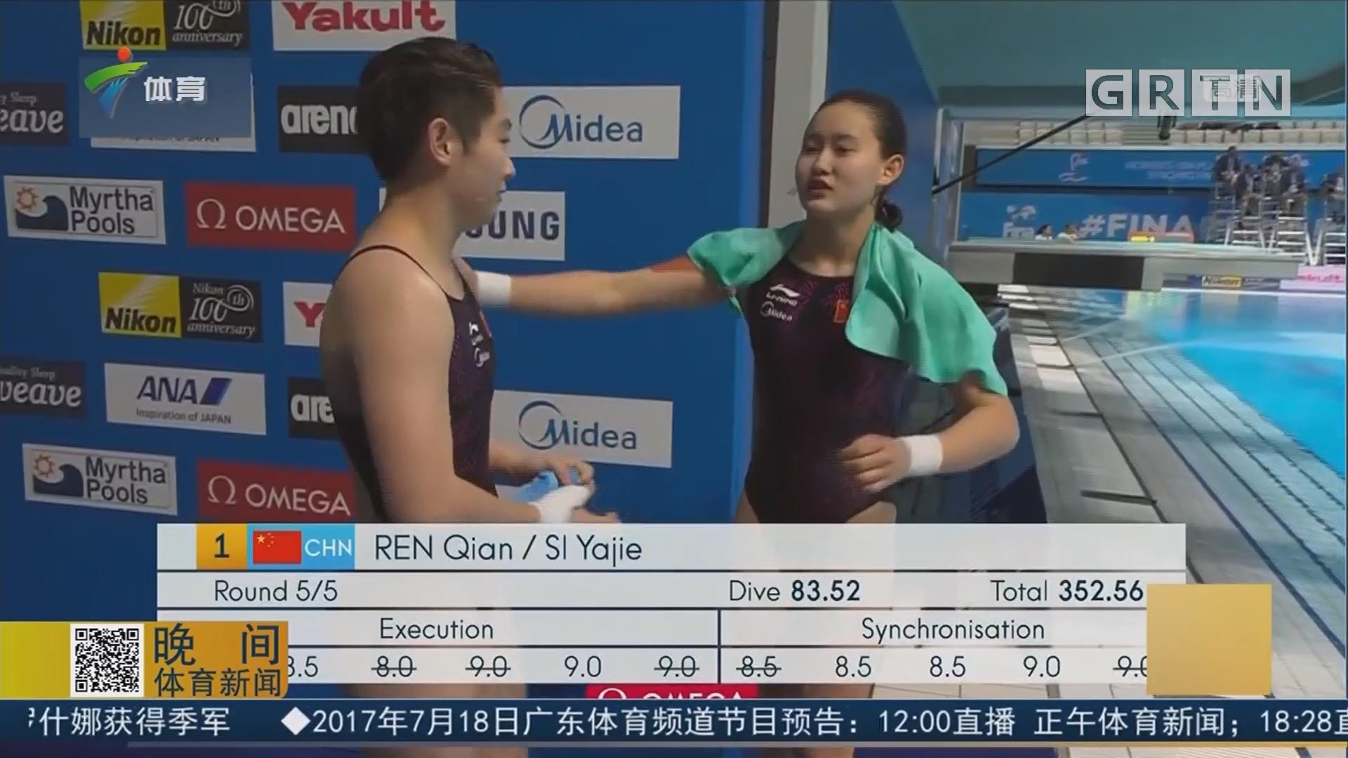 世锦赛女双十米台 任茜/司雅杰夺冠