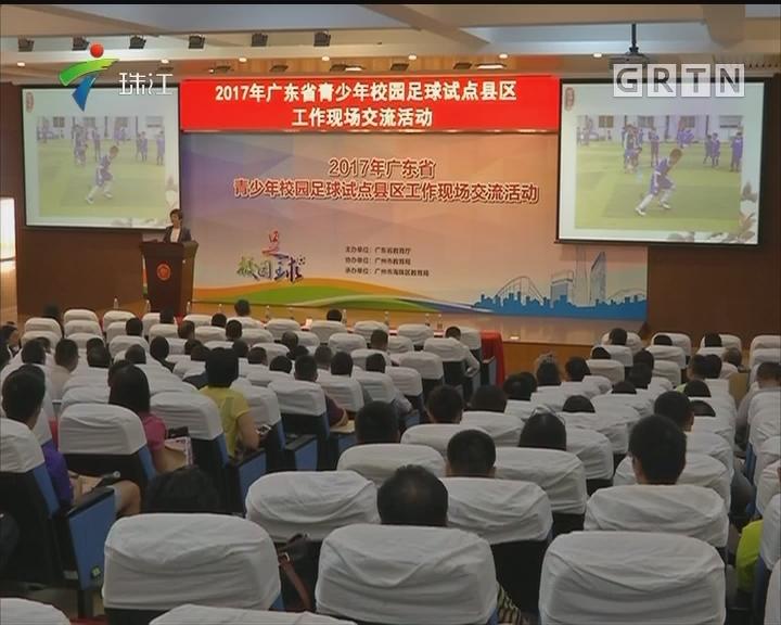 广州:海珠区足球特长生将享有升学绿色通道