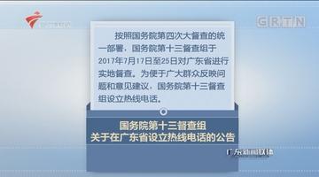 国务院第十三督查组关于在广东省设立热线电话的公告