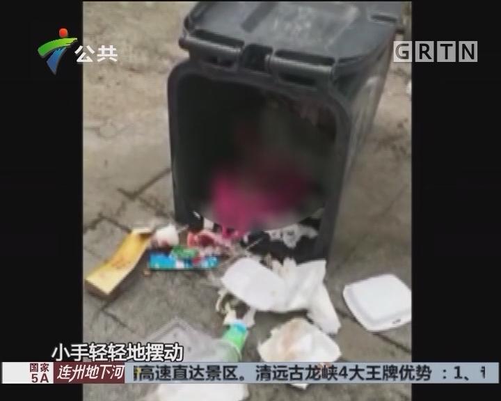 深圳:垃圾桶里现女婴 警方迅速找到生母