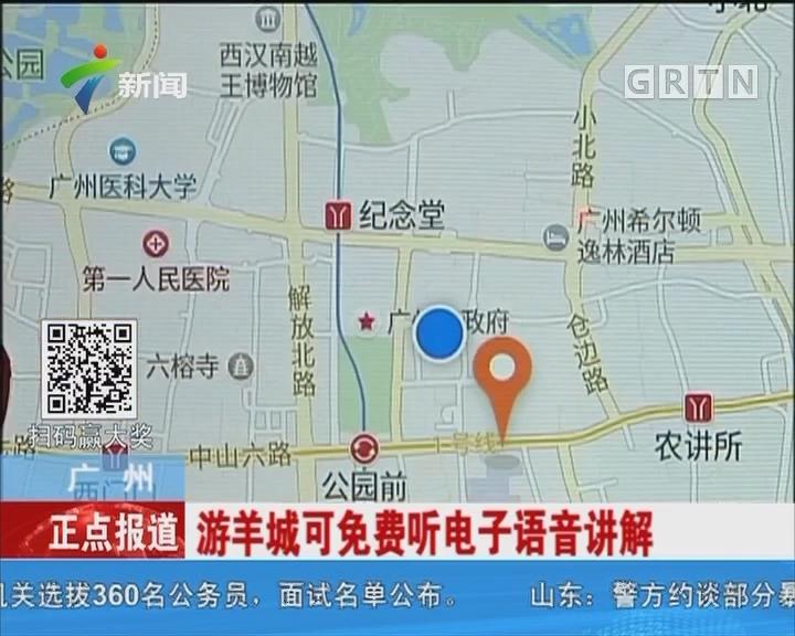 广州:游羊城可免费听电子语音讲解