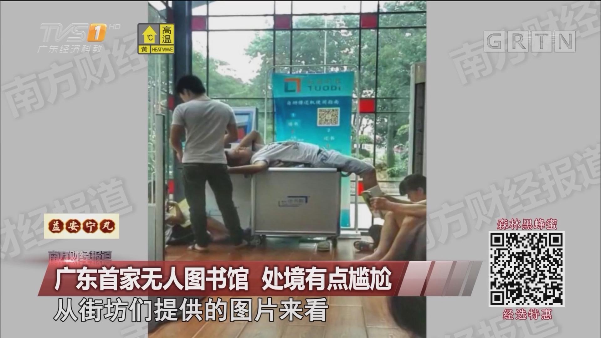 广东首家无人图书馆 处境有点尴尬