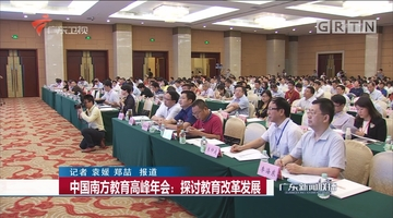 中国南方教育高峰年会:探讨教育改革发展