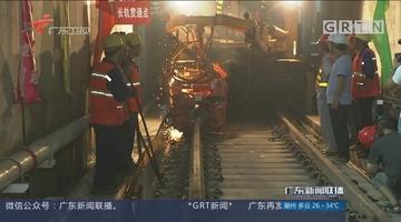 广州地铁九号线一期长轨贯通