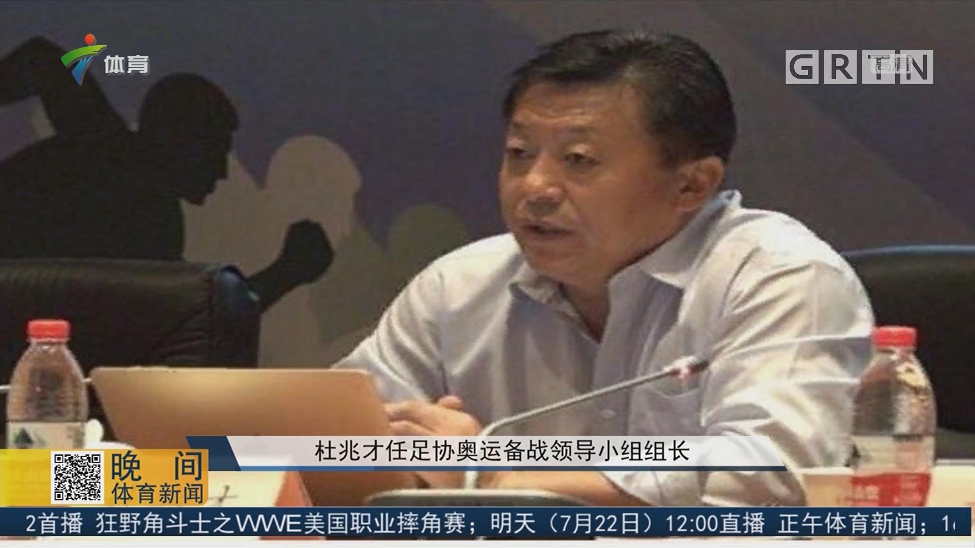 杜兆才任足协奥运备战领导小组组长