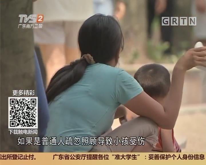 暑假安全系列之公共安全:孩子因贪玩闯祸 监护人有责任