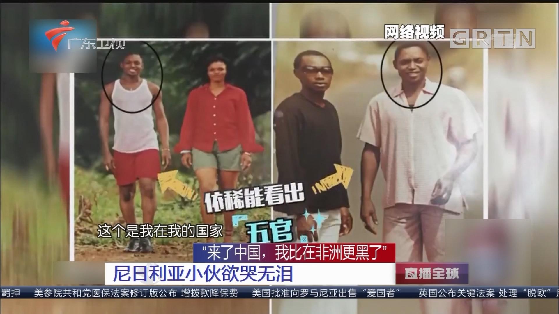 """""""来了中国,我比在非洲更黑了""""尼日利亚小伙欲哭无泪"""