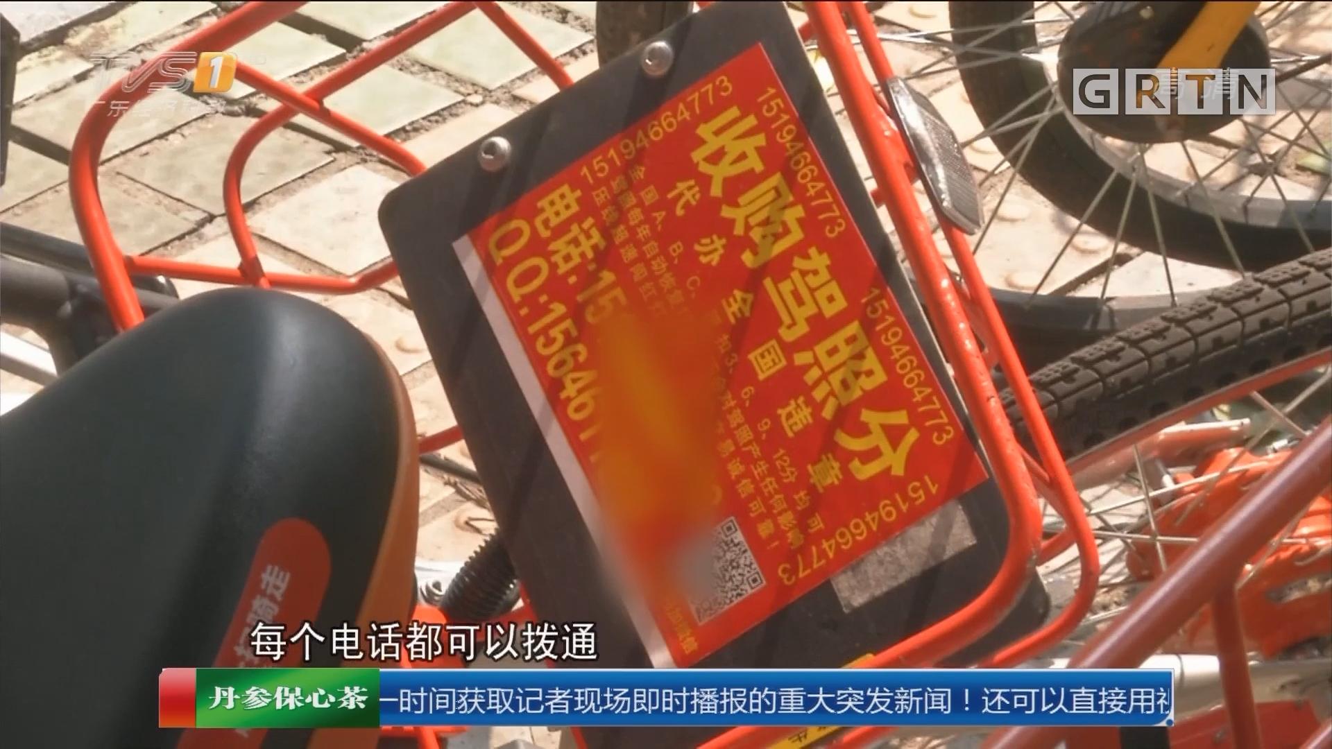 """广州:共享单车被贴满违法""""牛皮癣"""""""